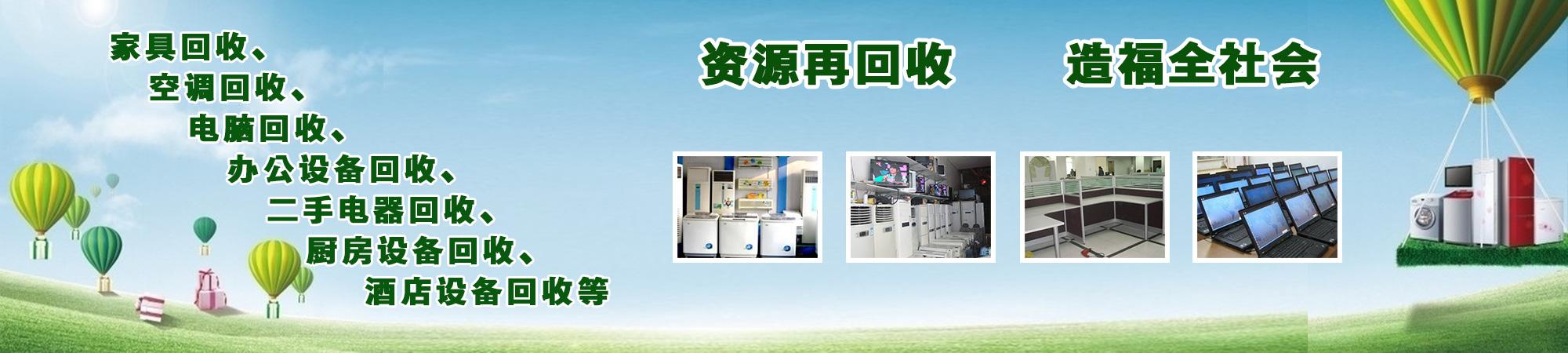 天津家具回收,办公家具回收,厨房设备回收